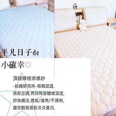 透氣涼感抗菌保潔墊-床包式雙人三件組