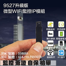 9527Plus 升級版 微型WIFI監控IP模組 1080P微型無線錄影拍照鏡頭 手機觀看隱形 電池插卡可錄8小時