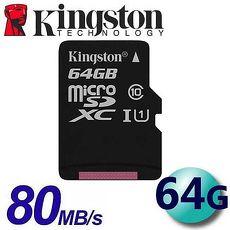 Kingston 金士頓 64GB 80MB/s microSDXC TF U1 C10 記憶卡 (SDCS/64GB)