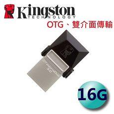 Kingston 金士頓 16GB microDUO OTG USB3.0 雙傳輸 隨身碟