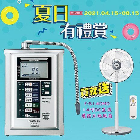 Panasonic 國際牌鹼性離子整水器TK-AS63ZTA