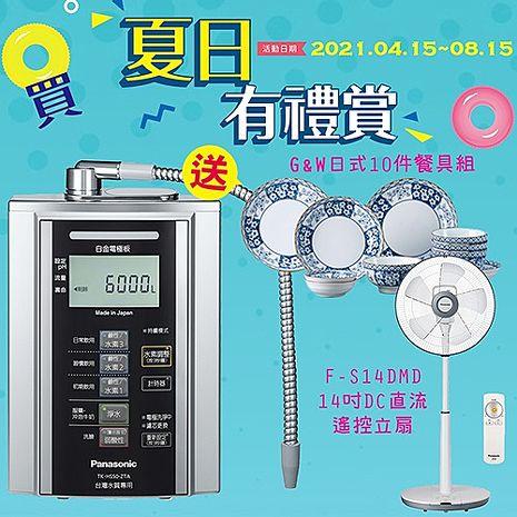 Panasonic 國際牌鹼性離子整水器TK-HS50ZTA