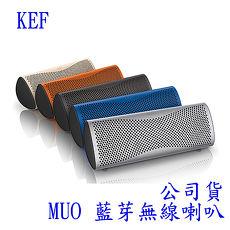 英國 KEF MUO 藍牙無線喇叭 公司貨