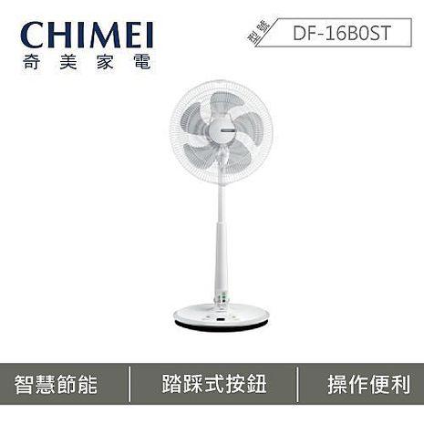 CHIMEI 奇美 DF-16B0ST 16吋微電腦 立扇 電風扇(特賣)