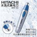 日立 HITACHI 水洗式鼻毛刀 BM-03