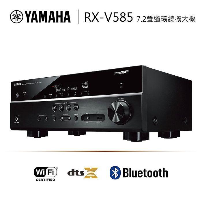 YAMAHA 山葉 4K 7.2聲道藍牙環繞擴大機 RX-V585