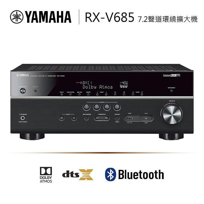 YAMAHA 山葉 4K 7.2聲道環繞擴大機 RX-V685