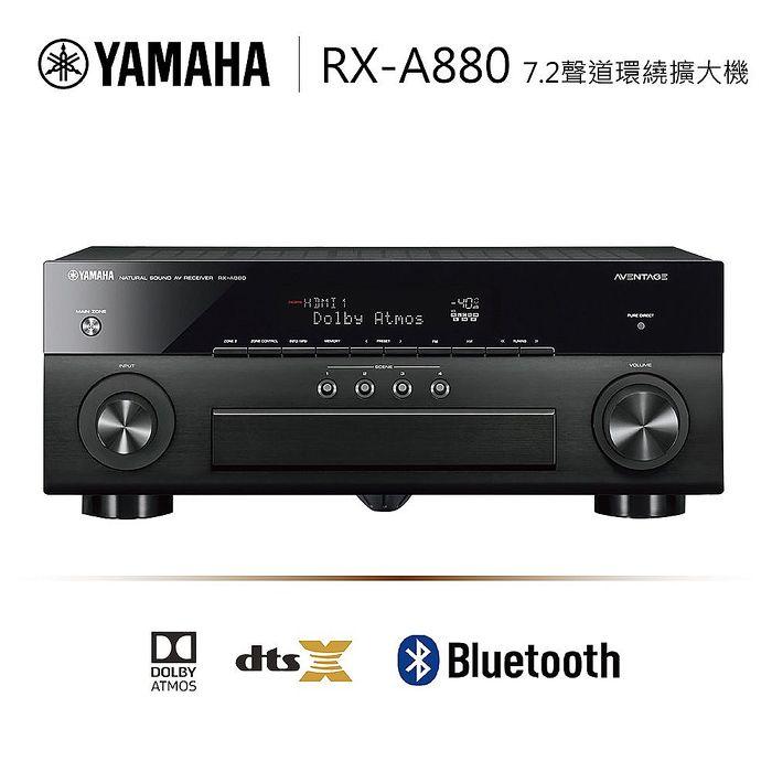 YAMAHA 山葉 4K 7.2聲道環繞擴大機 RX-V880