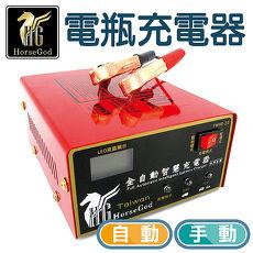 【汽車百貨】神馬智慧型電瓶充電器(12V/24V 自動識別)