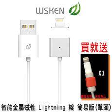 送i線套 WSKEN 8pin lightning USB 智能金屬磁性充電線 標準版(單頭)/iPhone/iPad/iPod/nano 適用