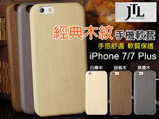 JTL 日系設計 限量典藏 經典細緻木紋 5.5吋 iPhone 7 PLUS/i7+ 手機套