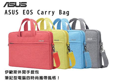 12吋 ASUS 伊歐斯多功能休閒電腦收納包 EOS SHOULDER BAG 電腦包黃色