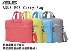 12吋 ASUS 伊歐斯多功能休閒電腦收納包 EOS SHOULDER BAG 電腦包