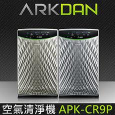ARKDAN 空氣清淨機 APK-CR9P ◆6~11坪用◆PM2.5過濾效果99.97% APKCR9P
