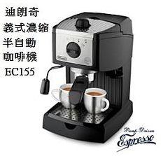 義大利 DELONGHI 迪朗奇義式濃縮咖啡機 EC155
