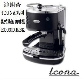 活動至106/8/13 送好禮~ 義大利 DELONGHI 迪朗奇 Icona 系列義式濃縮咖啡機  ECO310.BK 黑色