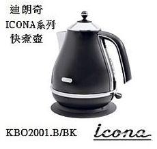展示品出清 DeLonghi 迪朗奇 Icona系列快煮壺 KBO2001藍色