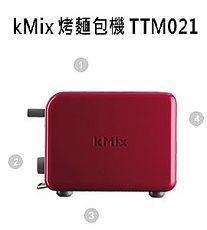 英國KENWOOD KMix系列 烤麵包機(紅色) TTM021A