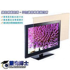 藍光博士 55吋 抗藍光液晶螢幕護目鏡 JN-55PLB