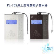 千山淨水 桌上型-觸控電解離子活水機  七枚十二槽  PL-705T / PL-705W白