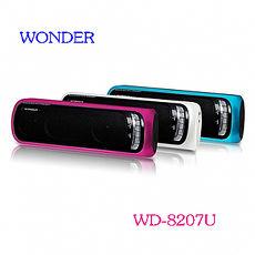 WONDER 旺德USB/MP3/FM 隨身音響 WD-8207U(三色)藍色