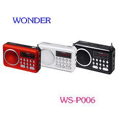 旺德 USB/MP3/FM 隨身音響  WS-P006  三色可選銀