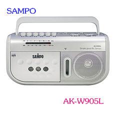 SAMPO 聲寶 手提式收錄音機 AK-W905L