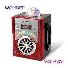 WONDER 旺德 USB/MP3/FM 舞台炫光隨身音響 WS-P009(紅色、藍色)紅色