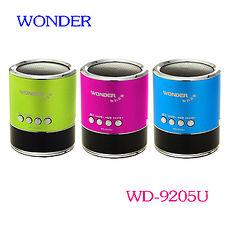 WONDER 旺德 USB/FM/MP3隨身音響 WD-9205U  (三色)粉紅