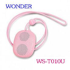 WONDER 旺德 WS-T010U 無線藍芽隨身喇叭(三色)黃