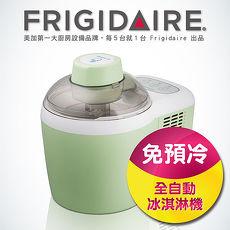 美國富及第 Frigidaire 冰淇淋機  FKI-C102FG  綠色