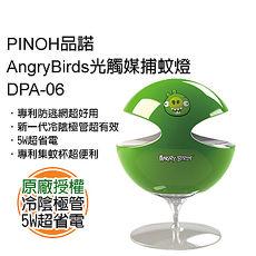 PINOH 品諾 AngryBirds 光觸媒捕蚊燈 DPA-06 憤怒鳥系列