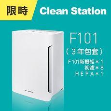 [3年包套組] 克立淨 淨+ 無塵室系列 過敏兒專用桌上型清淨機 F101【適用3-5坪】