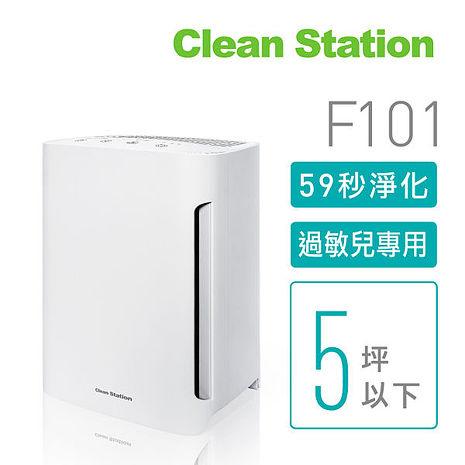 預購單機優惠 克立淨 淨+ 無塵室系列 過敏兒專用桌上型清淨機 F101【適用3-5坪】