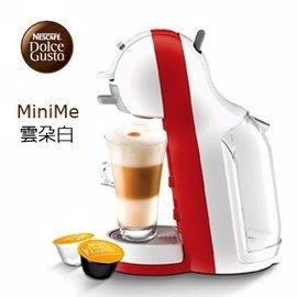 ★公司貨 送體驗膠囊組 (一組6入) 雀巢 DOLCE GUSTO 膠囊咖啡機 MiniMe (型號:9770) 雲朵白