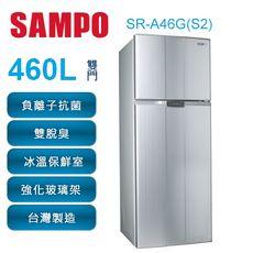 SAMPO 聲寶 460公升 雙門冰箱 SR-A46G(S2)