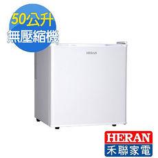 HERAN 禾聯 50公升單門電子冷藏小冰箱 HBO-0571