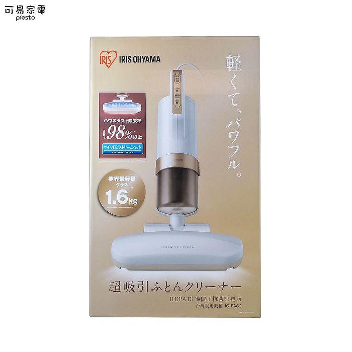 日本IRIS 大拍3.0升級版 雙氣旋超輕量除蹣吸塵器 公司貨 IC-FAC2 升級HEPA13銀離