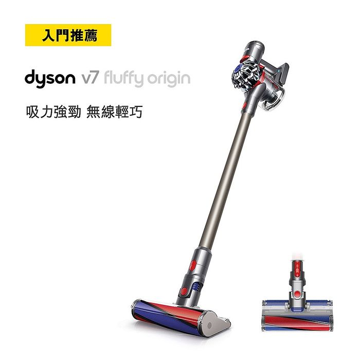 Dyson戴森 V7 Fluffy Origin無線吸塵器