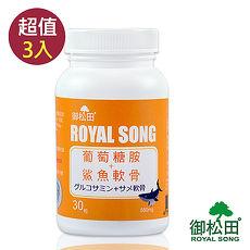 【御松田】葡萄糖胺+鯊魚軟骨(30粒X3罐)