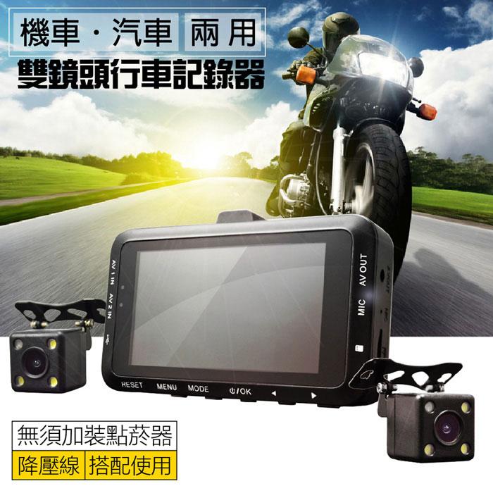 【勝利者】機車防水雙鏡頭行車紀錄器(升級搭配降壓線+32G記憶卡) TS碼流