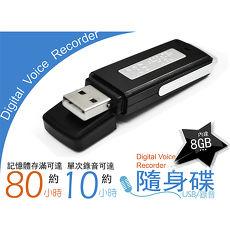 全新款錄音筆~8G隨身碟-黑