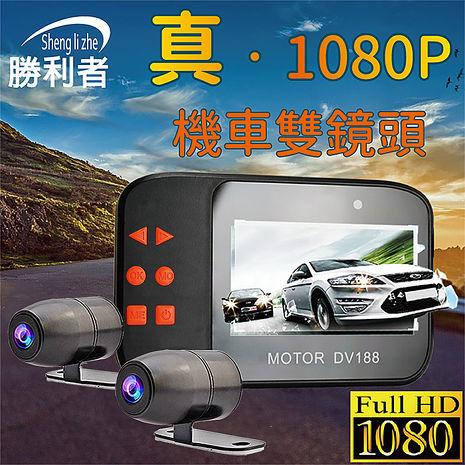 【勝利者】真高清1080P 雙鏡頭機車行車紀錄器(加贈32G記憶卡)(APP限定)