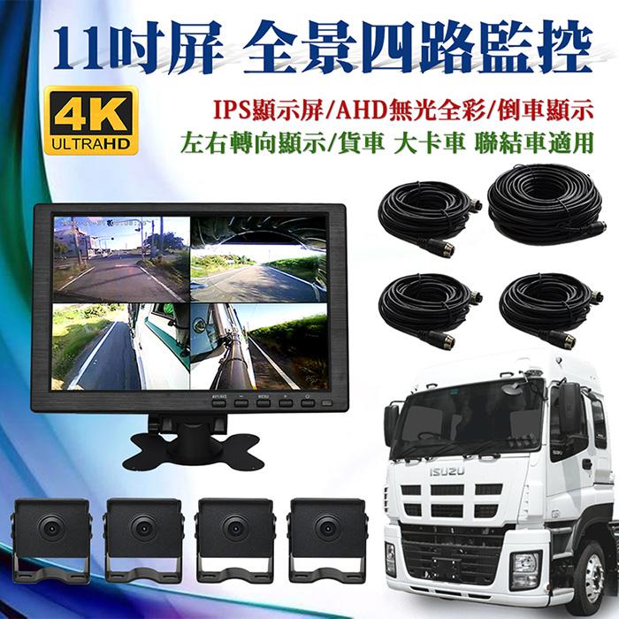 【勝利者】11吋屏 貨車四路行車紀錄器 360度全景監控 大巴/拖車/聯結車專用(贈64G記憶卡)