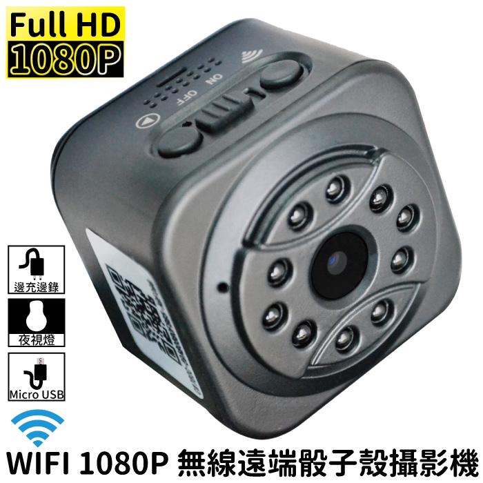 【勝利者】Wifi 遠端微型攝影機/行車紀錄/監視器