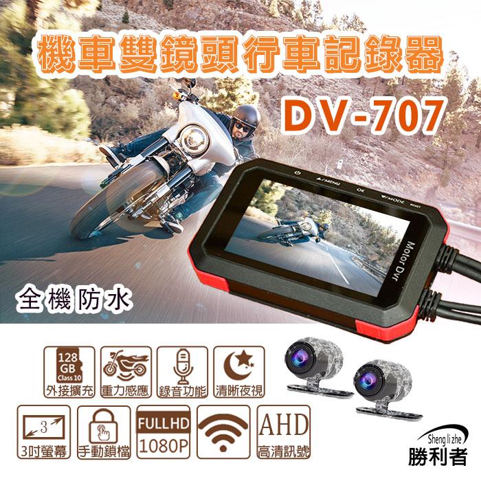 【勝利者】六代機車防水雙鏡頭行車紀錄器 AHD訊號傳輸 贈64G(APP限定)
