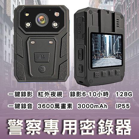 警用攝影機密錄器 贈64G