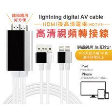 高清1080P HDMI視頻手機轉電視轉接線 (蘋果專用iPhone HDMI TV)黑