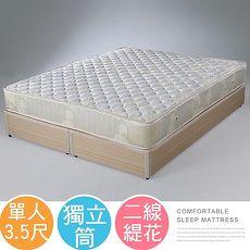 「 」Homelike 琳娜二線獨立筒床墊-單人3.5尺