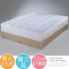 ~ ~Homelike 麗莎三線記憶膠獨立筒床墊~單人3.5尺